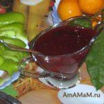 Сацебели (грузинский соус к мясу или птице)