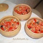 Запечёная свинина в горшочке с баклажаном и помидорами