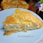 Пирог из слоеного теста с творогом (сладкий)
