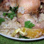 Целая курица с рисом и апельсинами