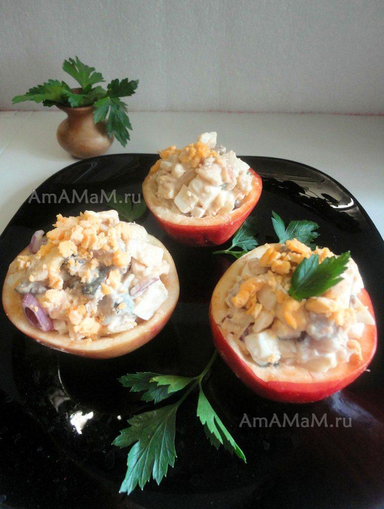 Рецепт салата с селедкой, которым фаршируют яблоки и фото блюда