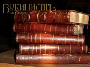 Фото старинных книг - Букинист, Тула, пр. Ленина, 32