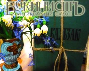 Фото связки старинных томов из Букиниста