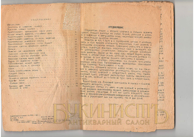 Фото книги на развороте - кулинарная книга военных лет с постными рецептами блюд из подножного окрма