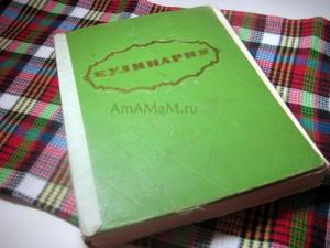 Фото книги Кулинария - 1959 г в зеленой обложке с иллюстрациями