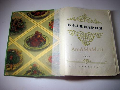 Очень хорошая кулинарная книга - Кулинария 50-х годов на развороте