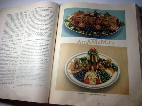 Фото из кулинарии 1959 года