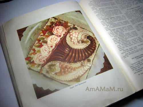 Картинка с тортом Рог изобилия из Кулинарии 1959 года