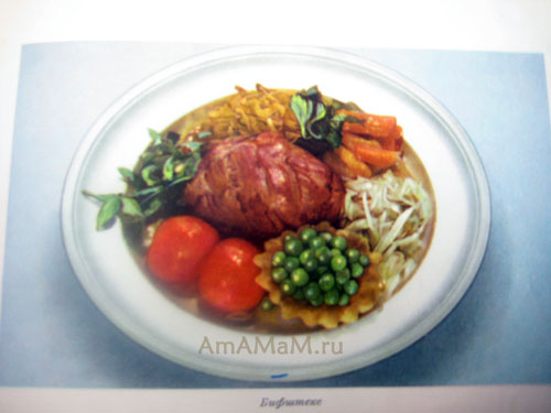 Фото тарелки с бифштексом - иллюстрация из Кулинарии 1959 года