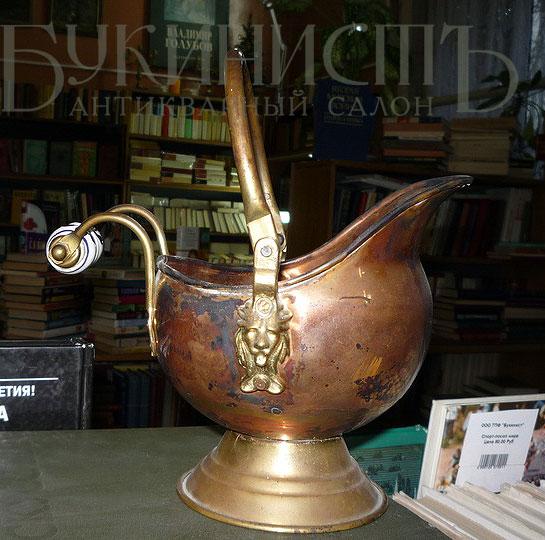 Зольник (емкость для угля, дров или золы)19 века, медный, из Европы