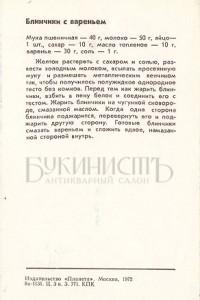 Текст рецепта с открытки - Блинчики с вареньем