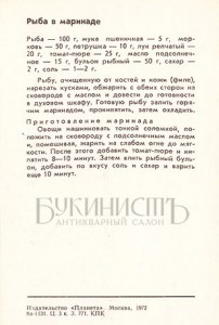 Текст рецепта с открытки из магазина Букинист в Туле