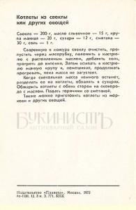 Рецепт котлет из свеклы с фото