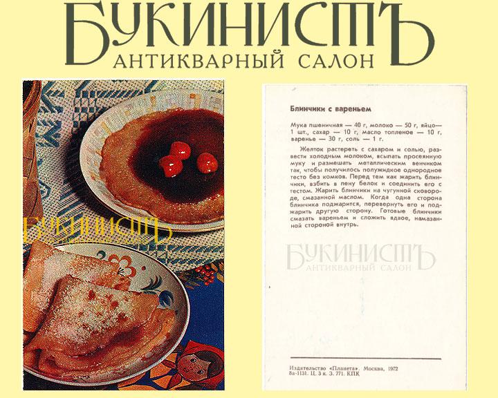 Яичные блинчики на молоке - рецепт и фото от антикварного салона Букинист