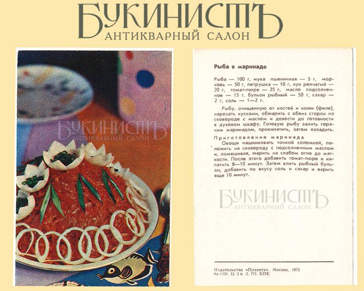 Фото открытки с рецептами для детей (1972г, СССР)
