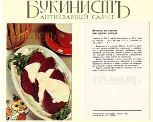 Что продают в Букинисте - открытки с рецептами