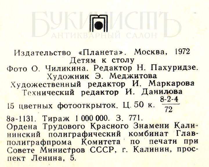 """Задняя часть обложки набора открыток """"Детям к столу"""" советского периода (1972 г)"""