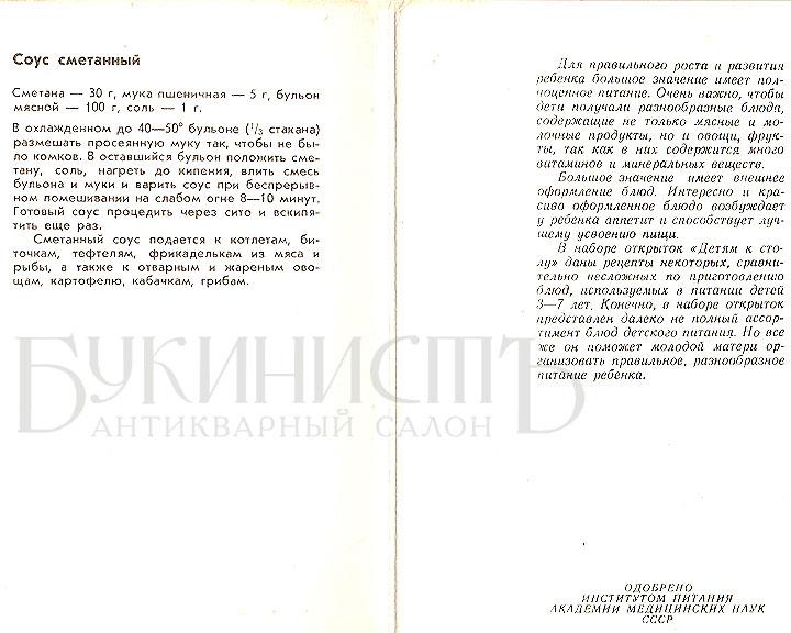 Детские рецепты советского времен - фото открыток