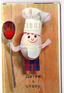 Фото обложки от набора открыток советского времени с рецептами для детей
