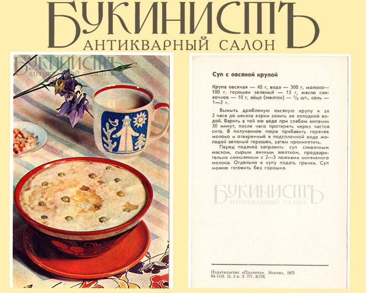 Детский суп на молоке с овсяной крупой - рецепт и фото