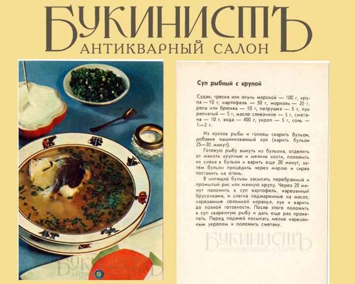 Рецепт Букиниста со старых открыток: рыбный суп для детей