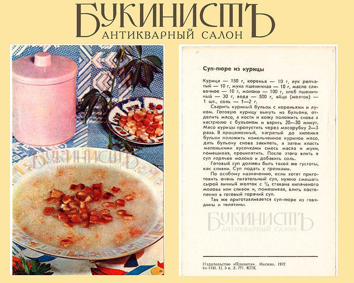 Рецепт куриного супа-пюре с открытки (текст рецепта + фото)