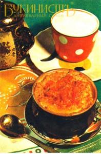 Рецепты со старинных открыток от салона Букинист - Молочная яичница с морковкой