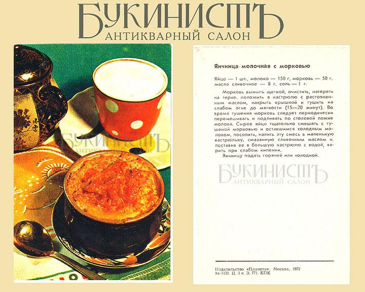 Антикварный салон Букинист: рецепты советских блюд для детей с фото