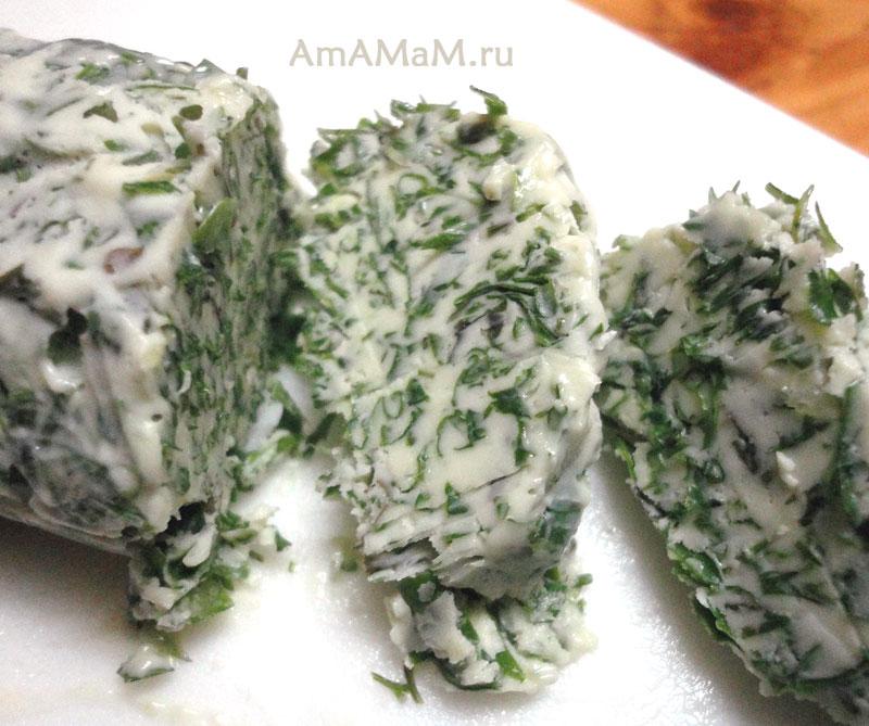 Способ приготовления - зеленое масло (травы, чеснок, сливочное масло)