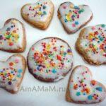Песочное печенье Валентинки (сердечки)