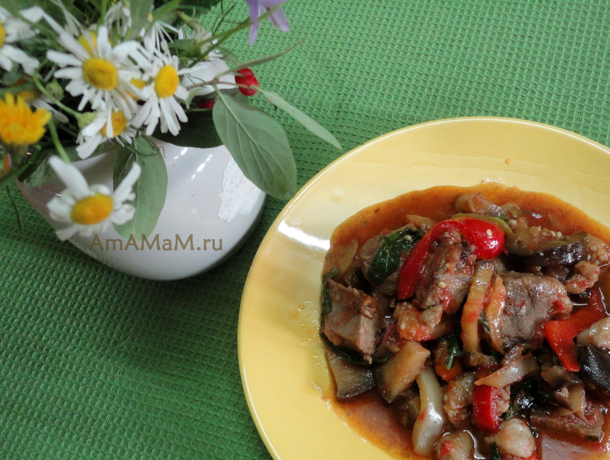 Свинина тушеная с баклажанами и помидорами рецепт
