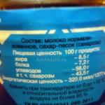 Белорусская настоящая сгущенка - фото банки и состав молока