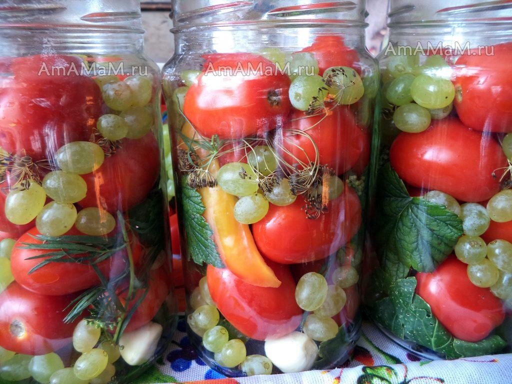 Приготовление помидоров с виноградом - рецепт
