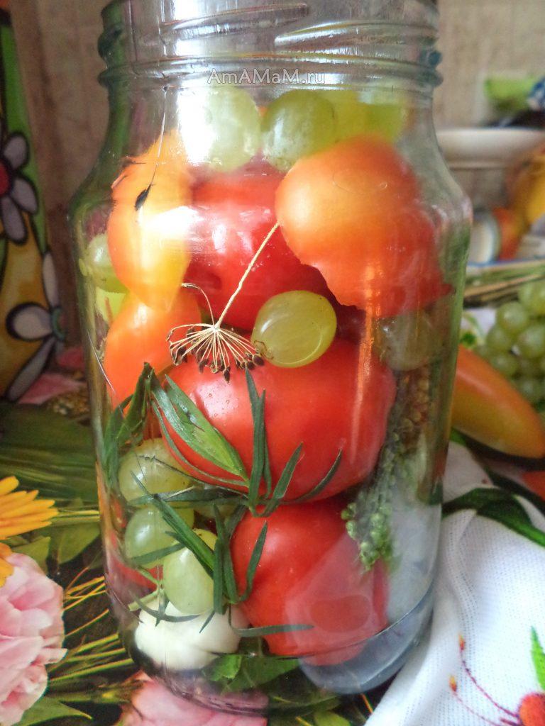 Помидоры с виноградом - рецепт консервирования