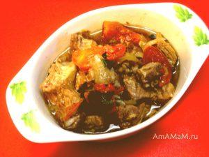 Рецепт диафрагмы с помидорами и болгарским перцем