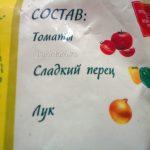 Томаты, сладкий перец, лук - это пакет Лечо