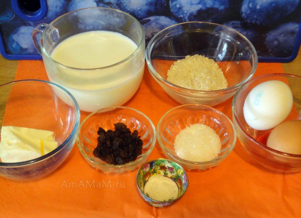 Масло, молоко, рис, изюм, соль, сахар, яйца