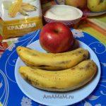 Ингредиенты фруктового крема для кутабов, тортов и пирогов