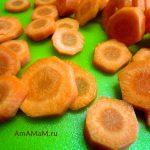 Колечки моркови