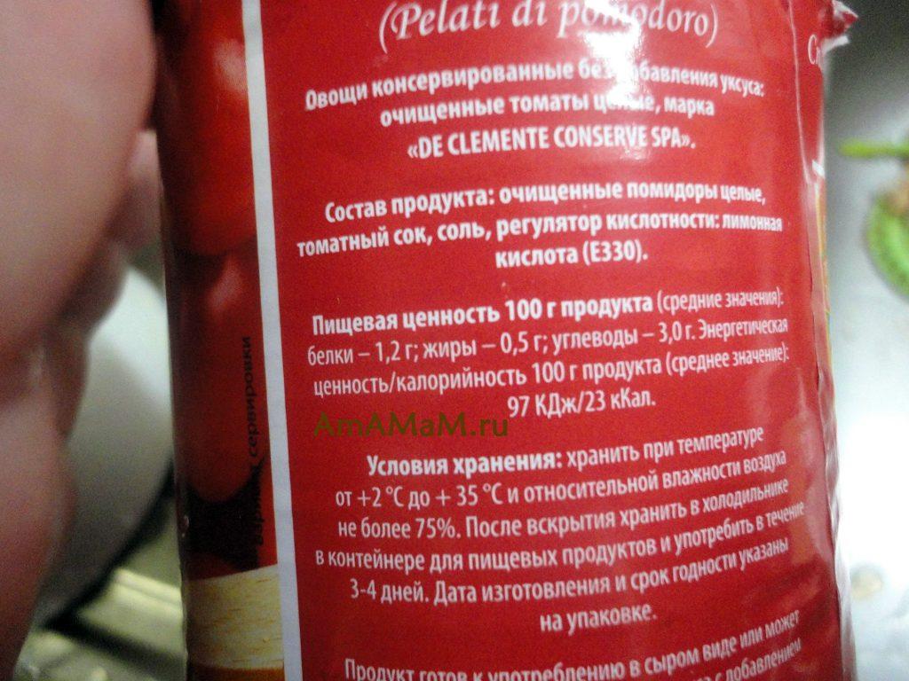 Какие консервированные помидоры взять для ьушеной фасоли