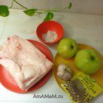Сало, яблоки, чеснок, соль, перец - состав для яблочного смальца