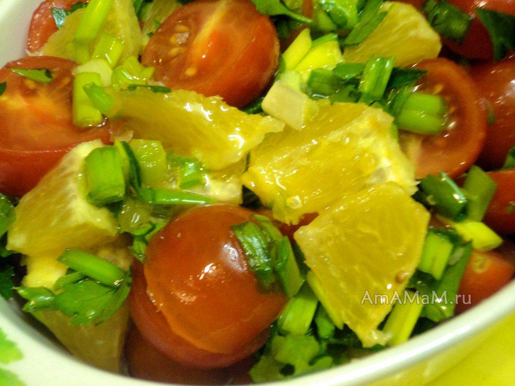 Помидоры с апельсинами - рецепт салата к мясу