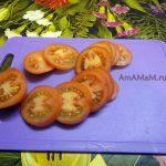 Кружочки помидора