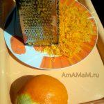 Натираем цедру бергамота для приготовления глико (варенья)