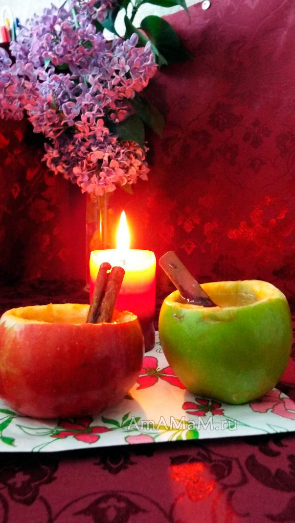 Ужин при свечах - безалкогольный напиток из яблок и пряностей