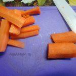 Нарезка моркови соломкой (брусочками)