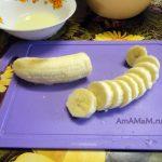Нарезка банана для пирога - фото