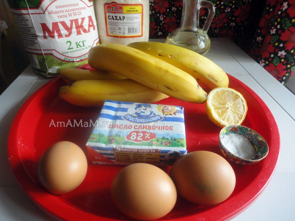 Ингредиенты пирога с бананами (масляный бисквит)