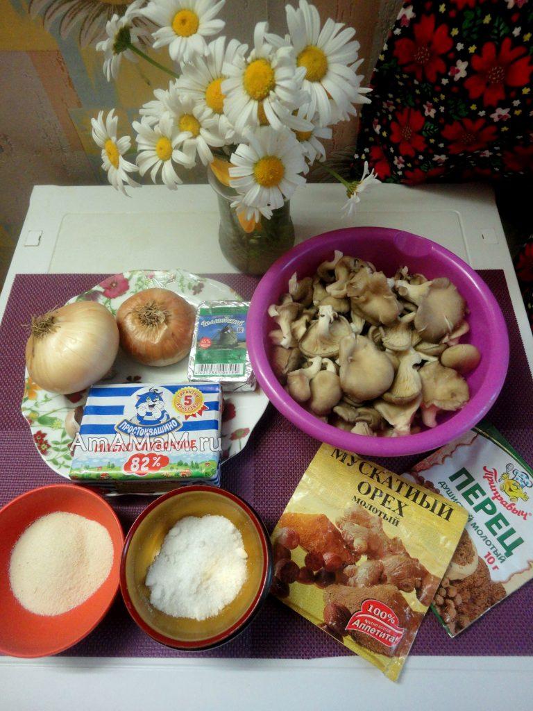 Грибной паштет - ингредиенты
