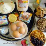 Рецепт пирога из сушеного инжира - фото продуктов, состав